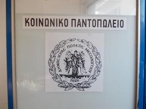 epi-koinoniko-pantopoleio-mesologgi