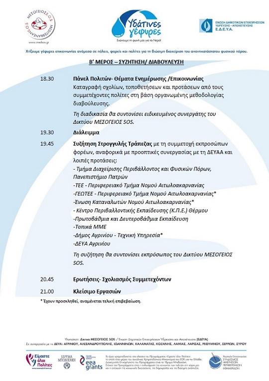 epi-ydatines-programma1
