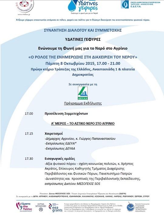 epi-ydatines-programma2