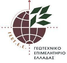 Εκδήλωση του Γεωτεχνικού Επιμελητηρίου Ελλάδας στην Πάτρα