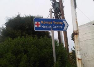 kentro-ygeias-new-637x460