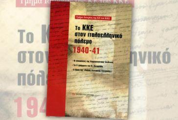 Παρουσίαση βιβλίου στην Αμφιλοχία με θέμα «Το ΚΚΕ στον ιταλοελληνικό πόλεμο 1940-41»,