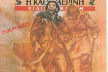 Αφιέρωμα 1940: Τα ονόματα  των 7.948 ελλήνων πεσόντων του Ιταλόελληνικού πολέμου
