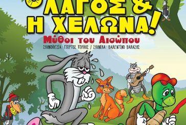 """""""Ο Λαγός και η Χελώνα"""" στο Aγρίνιο από το Μικρό Θέατρο Λάρισας"""