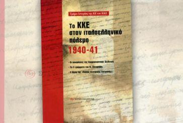 """Bιβλιοπαρουσιάσεις για  """"Το ΚΚΕ στον ιταλοελληνικό πόλεμο 1940-41»"""