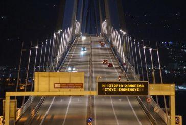 Το μήνυμα της Γέφυρας