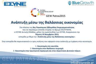 Εκδήλωση του Συνδέσμου Νέων Επιχειρηματιών Δυτικής Ελλάδας