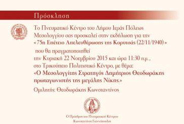 Εκδήλωση στο Μεσολόγγι για την 75η επέτειο Απελευθέρωσης της Κορυτσάς