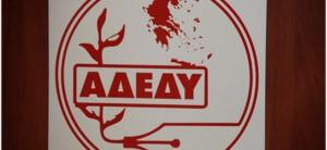 adedy1