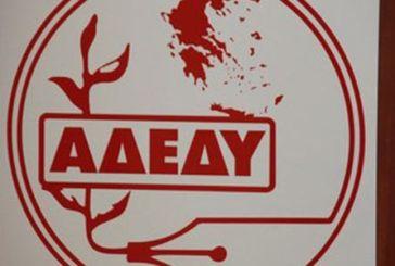 ΑΔΕΔΥ: Σύσκεψη των πρωτοβάθμιων σωματείων δημοσίου του Νομού ενόψει απεργίας