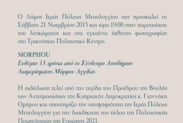 Παρουσίαση Λευκώματος και εγκαίνια έκθεσης για τη Μόρφου στο Μεσολόγγι