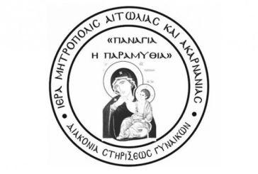 Την Τετάρτη η μηνιαία σύναξη της Διακονίας Στηρίξεως Γυναικών στο Αγρίνιο