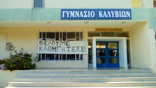 gymnasio_katalipsi_1