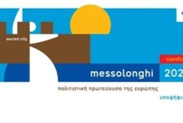 Παρουσίαση στο Μεσολόγγι της υποψηφιότητας για Πολιτιστική Πρωτεύουσα της Ευρώπης 2021