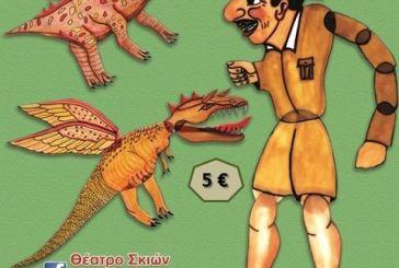 """""""Ο Καραγκιόζης και οι φτερωτοί δεινόσαυροι"""" από τον Χρ. Πατρινό στο Αγρίνιο"""