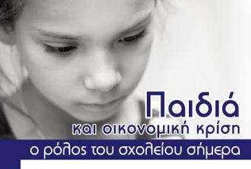 Εκδήλωση στο Μεσολόγγι: «Παιδιά και οικονομική κρίση: Ο ρόλος του Σχολείου σήμερα»