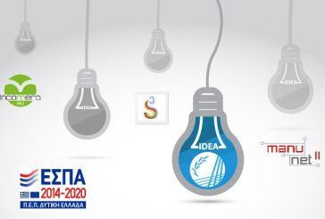 Προσκλήσεις για έργα έρευνας και καινοτομίας για τις ΜΜΕ της Περιφέρειας