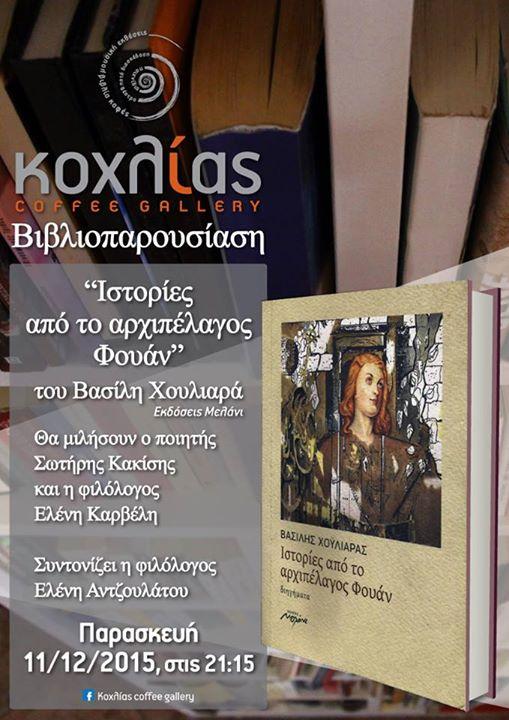 αφίσα βιβλιοπαρουσίασης