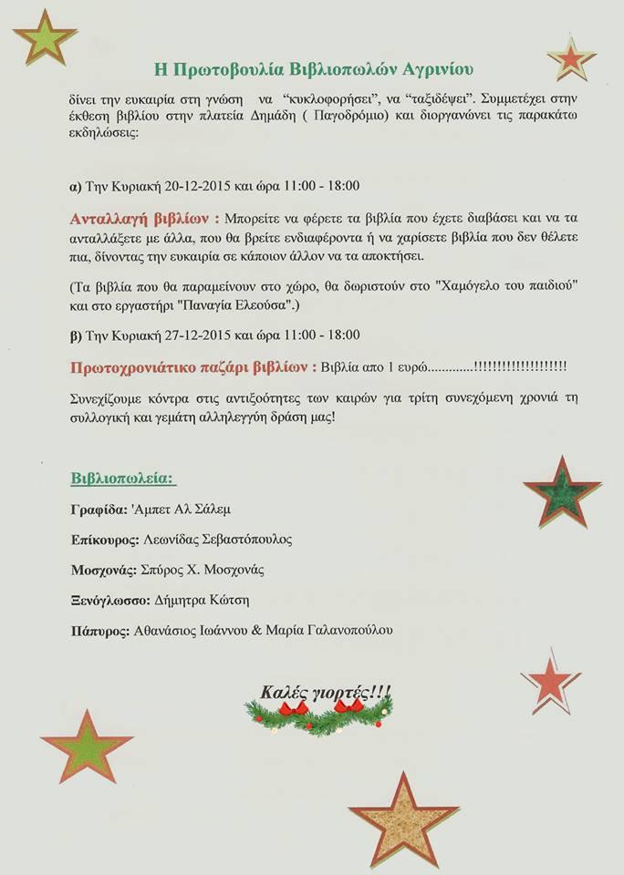 Εκδηλώσεις από την Πρωτοβουλία Βιβλιοπωλών Αγρινίου