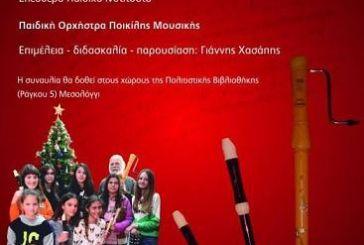 Αναμένοντας τα Χριστούγεννα στη Διέξοδο