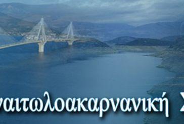 ΠΑΝ.ΣΥ: Κυριακή 24 Ιανουαρίου η γιορτή του Αιτωλοακαρνάνα