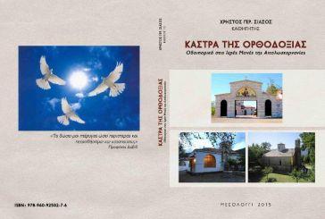 """""""Κάστρα της Ορθοδοξίας"""": Οδοιπορικό στις Ιερές Μονές της Αιτωλοακαρνανίας"""