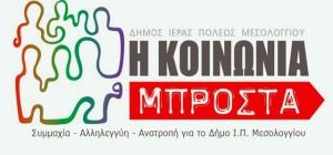 Πρόταση για μεταφορά της ΛΣΤ΄ Εφορείας Προϊστορικών & Κλασικών Αρχαιοτήτων στο Χρυσογελέικο