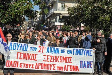 Κάλεσμα από το Εργατικό Κέντρο Αγρινίου σε συλλαλητήριο