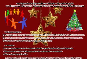 Χριστουγεννιάτικες εκδηλώσεις στο Δήμο Ι.Π. Μεσολογγίου