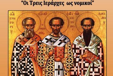 Μεσολόγγι: εκδήλωση με θέμα «Οι Τρεις Ιεράρχες ως νομικοί»