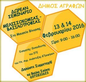 afisa_melisokomias