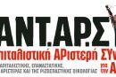 Η ΑΝΤΑΡΣΥΑ στηρίζει το κάλεσμα για συγκέντρωση στο μνημείο του Αλέξη Γρηγορόπουλου