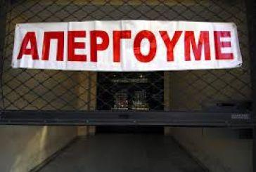 Σωματείο Ιδιωτικών Υπαλλήλων Αγρινίου: κάλεσμα σε απεργιακή συγκέντρωση την Κυριακή 7 Μαΐου