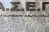ΑΣΕΠ: Προκήρυξη για θέση ευθύνης επιπέδου ΓΔ του ΤΕΙ Δυτικής Ελλάδας