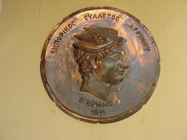 emporikos-syllogos-agrinioy
