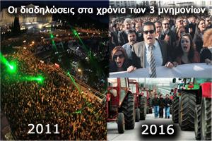 mnimoneia20112016