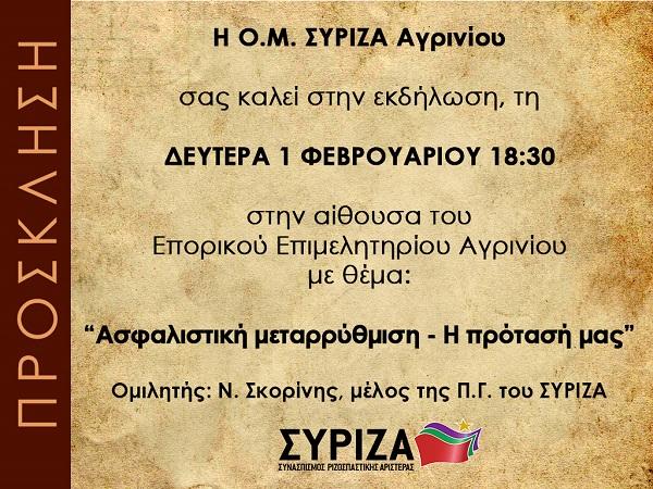 po-syriza-agrinio-asfalistiko