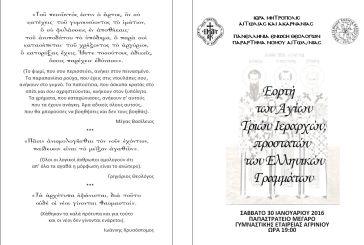 Ο εορτασμός των Αγίων Τριών Ιεραρχών σε Αγρίνιο και Μεσολόγγι