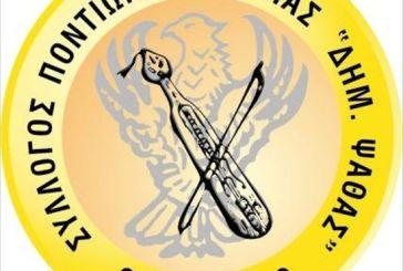 Σύλλογος Ποντίων Αιτωλοακαρνανίας: Γενική συνέλευση και κοπή πίτας την Κυριακή