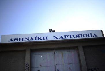 Κλείνει το εργοστάσιο της Softex – Στο δρόμο 200 εργαζόμενοι!