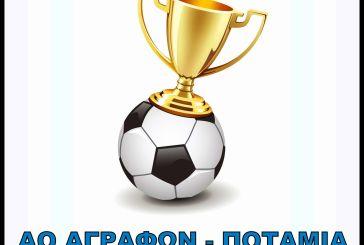 Στις 10 Φεβρουαρίου ο τελικός Κυπέλλου ΕΠΣ Ευρυτανίας