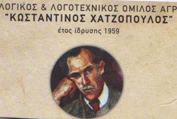 Το νέο Δ.Σ. στον Φιλολογικό-Λογοτεχνικό Όμιλο «Κώστας Χατζόπουλος»
