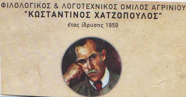 """Ψήφισμα του Ομίλου """"Κωσταντίνος Χατζόπουλος"""" για το θάνατο του Θεόδωρου Πολίτη"""