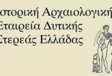 Αρχαιρεσίες στην Ιστορική Αρχαιολογική Εταιρεία Δυτικής Στερεάς Ελλάδας