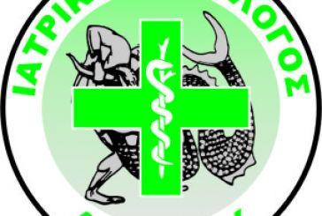 Ο Ιατρικός Σύλλογος Αγρινίου στηρίζει τους εργαστηριακούς γιατρούς