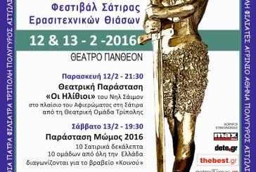 8ο Πανελλήνιο Φεστιβάλ Σάτιρας Ερασιτεχνικών Θιάσων «Μώμος ο Πατρεύς»