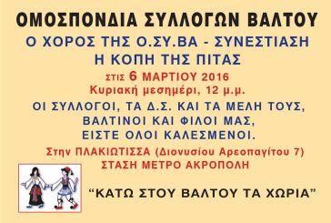 Πρόσκληση από την Ομοσπονδία Συλλόγων Βάλτου