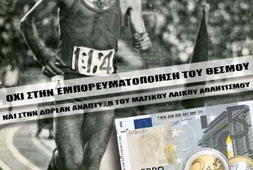 Λαϊκή Συσπείρωση Αγρινίου: όχι στο 8ευρω «χαράτσι» για συμμετοχή στον Ημιμαραθώνιο