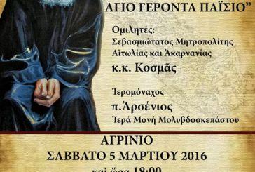 Eκδήλωση προς τιμήν του Οσίου Παϊσίου στο Αγρίνιο