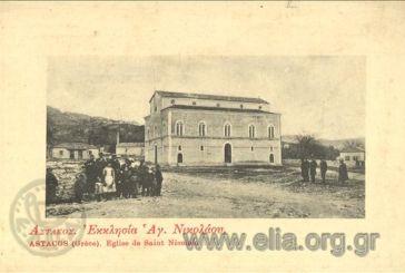 Ο Αστακός σε καρτ ποστάλ πριν 100 χρόνια